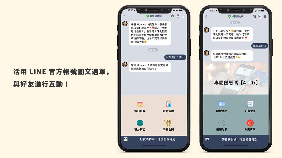 活用 LINE 官方帳號圖文選單,與好友進行互動!