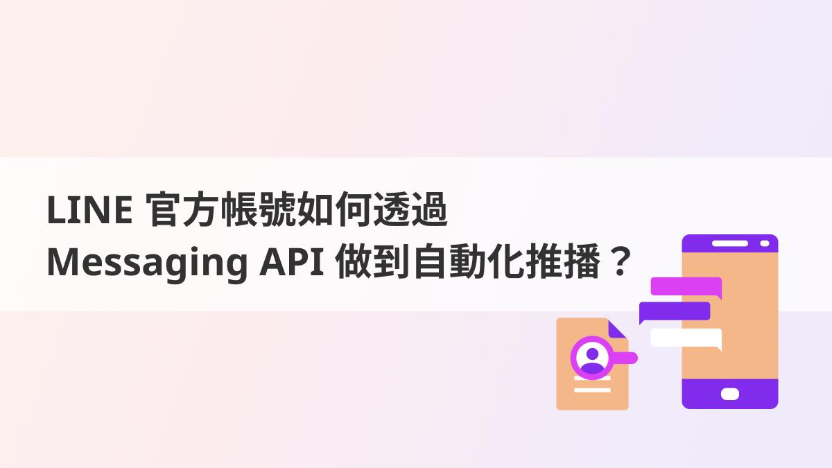 LINE 官方帳號如何透過 Messaging API 做到自動推播訊息?