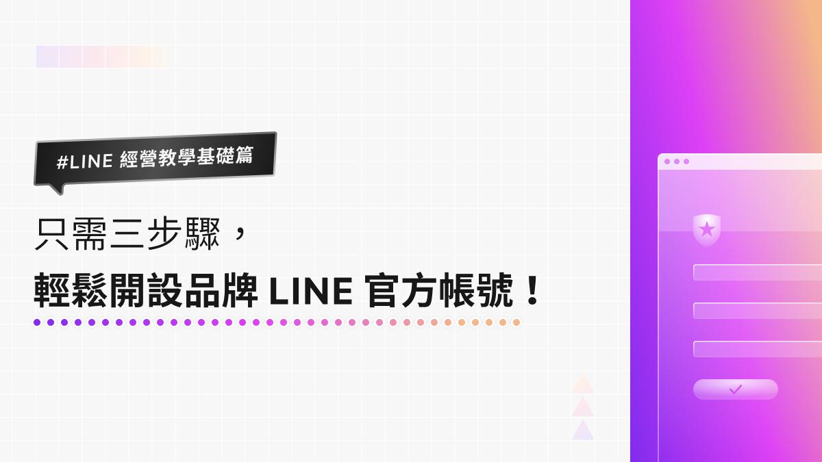 只需三步驟,輕鬆開設品牌 LINE 官方帳號!