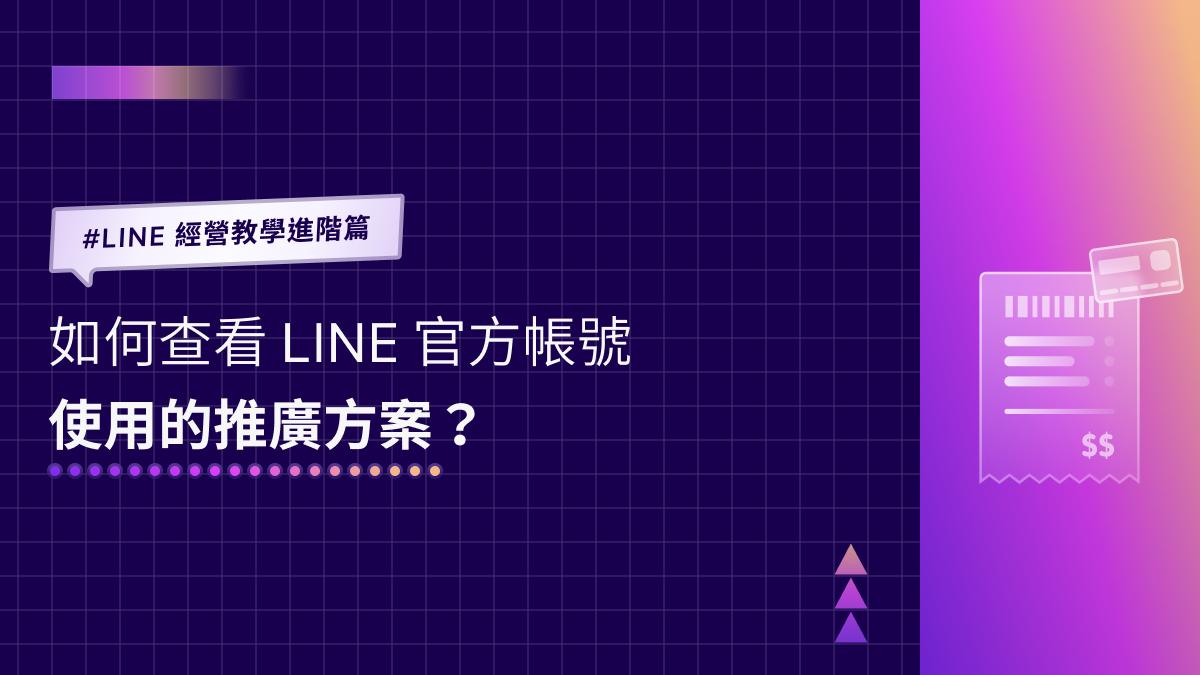 LINE 經營教學進階篇|如何查看 LINE 官方帳號使用的推廣方案?