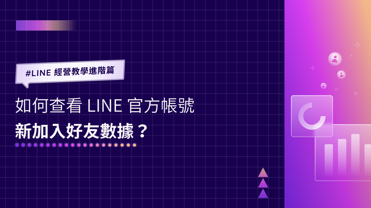 如何查看 LINE 官方帳號新加入好友數據?