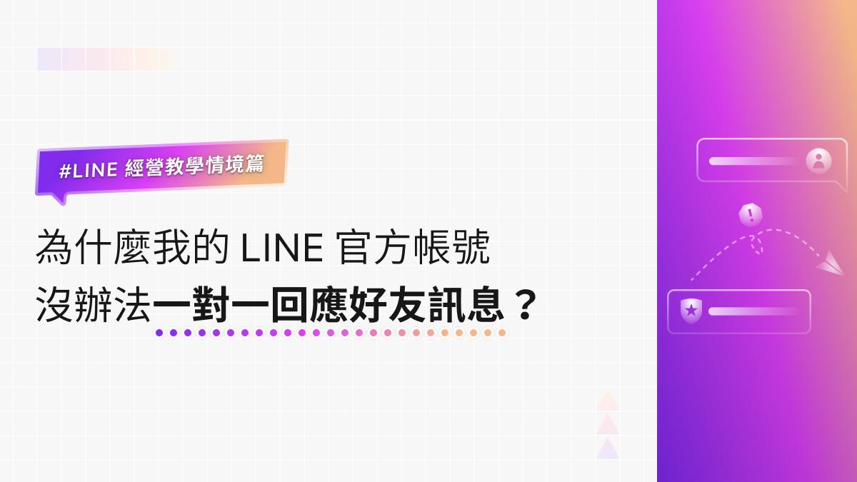 LINE 經營教學情境篇|為什麼我的 LINE 官方帳號,沒辦法一對一回應好友訊息?