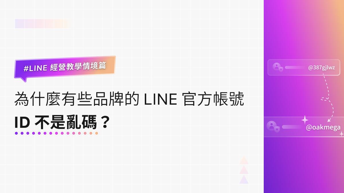 LINE 經營教學情境篇|為什麼有些品牌的 LINE 官方帳號 ID 不是亂碼?