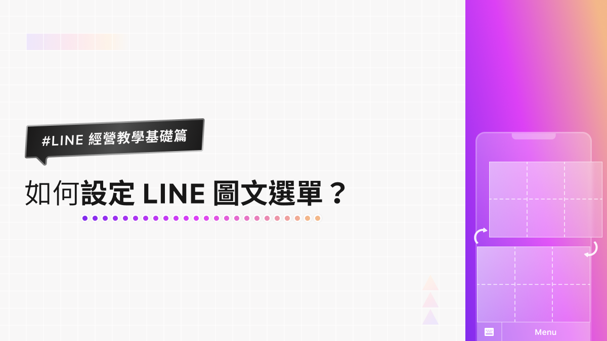 如何設定 LINE 圖文選單?