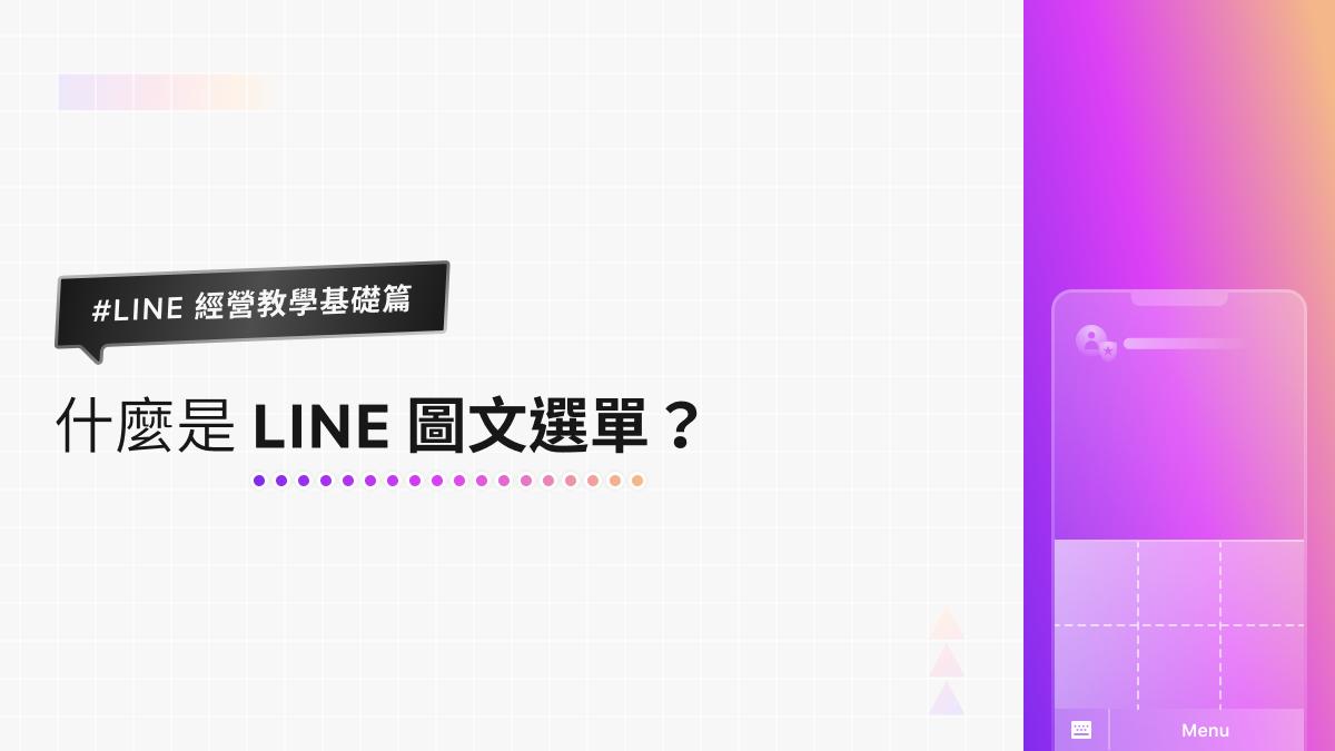 LINE 經營教學基礎篇|什麼是 LINE 圖文選單?