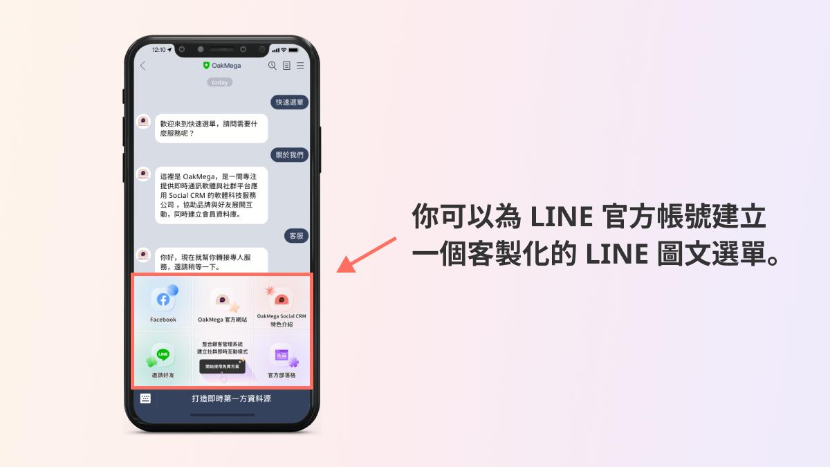有設置圖文選單的 LINE 官方帳號頁面
