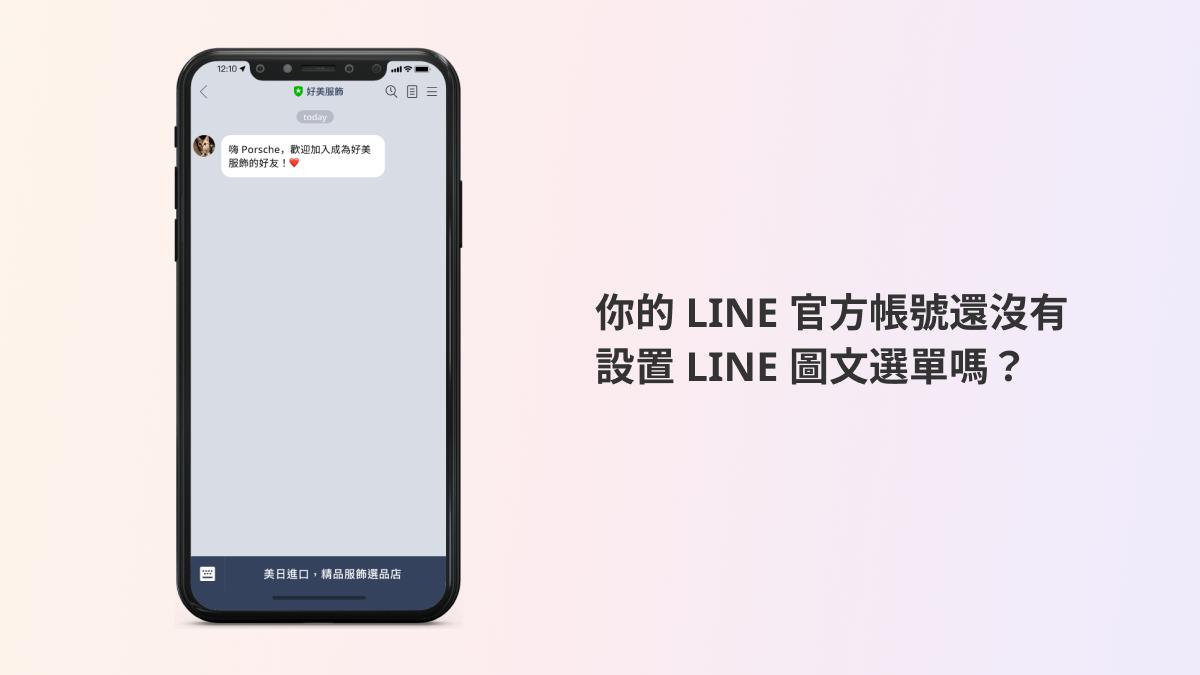 沒有設置圖文選單的 LINE 官方帳號頁面