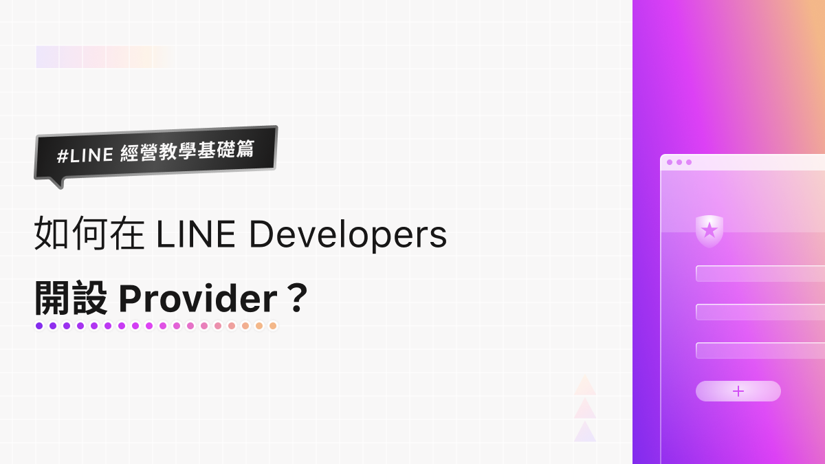 如何在 LINE Developers 開設 Provider?