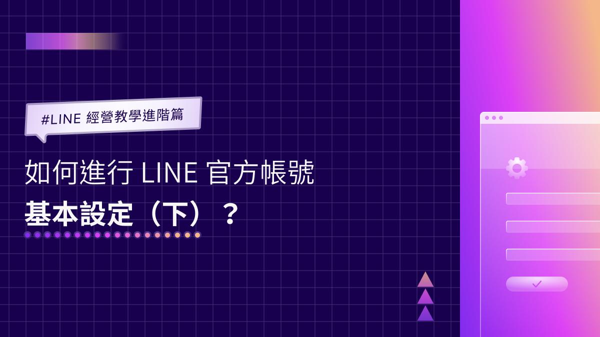 如何進行 LINE 官方帳號基本設定?(下)