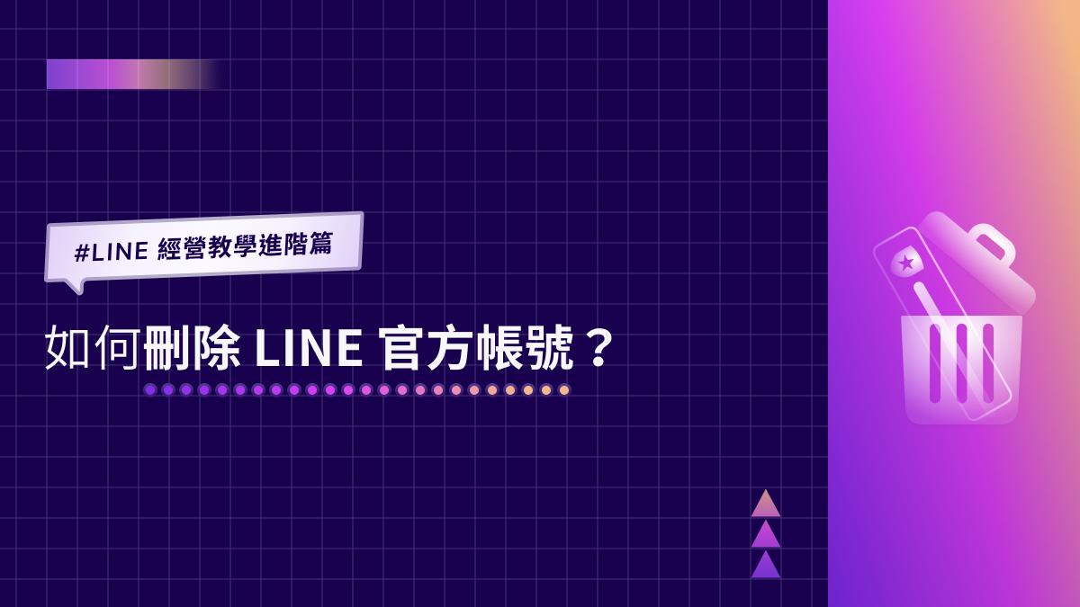 LINE 經營教學進階篇|如何刪除 LINE 官方帳號?