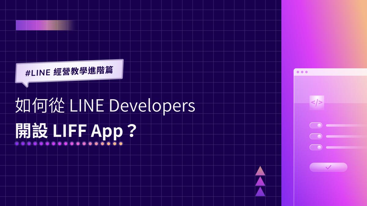 如何從 LINE Developers 開設 LIFF App?