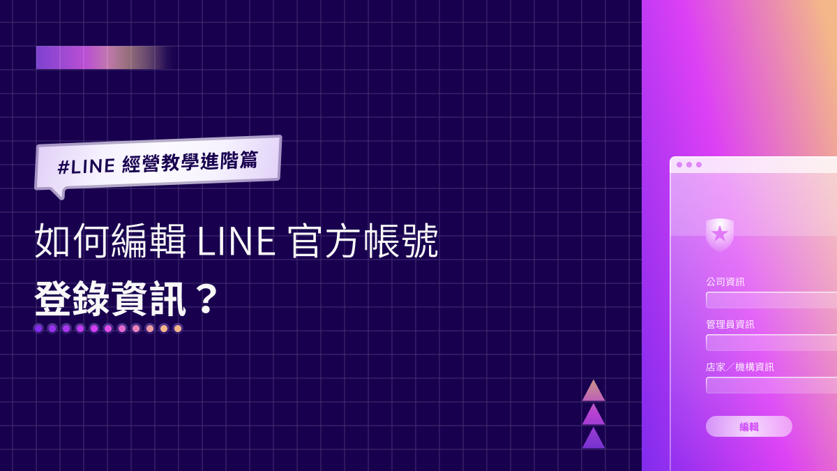 如何編輯 LINE 官方帳號登錄資訊?