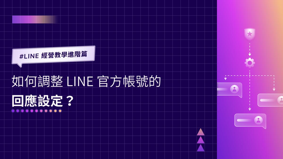 LINE 經營教學進階篇|如何調整 LINE 官方帳號的回應設定?