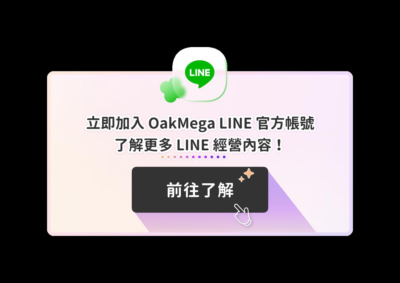 立即加入 OakMega LINE 官方帳號,了解更多 LINE 經營內容!