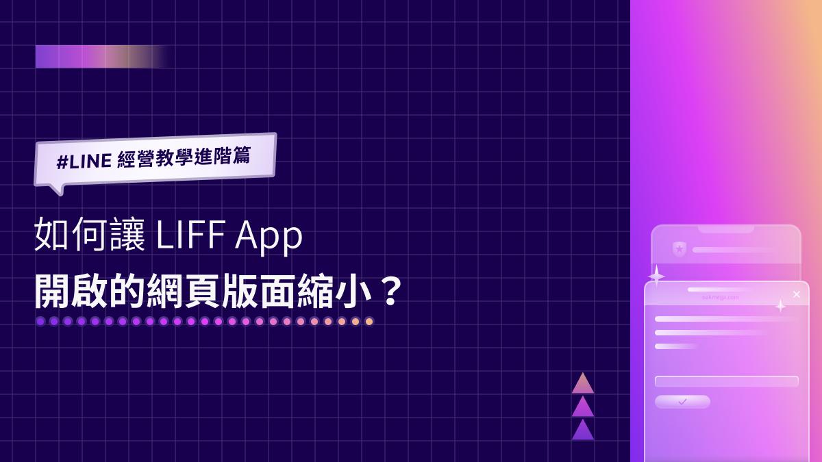 如何讓 LIFF App 開啟的網頁版面縮小?