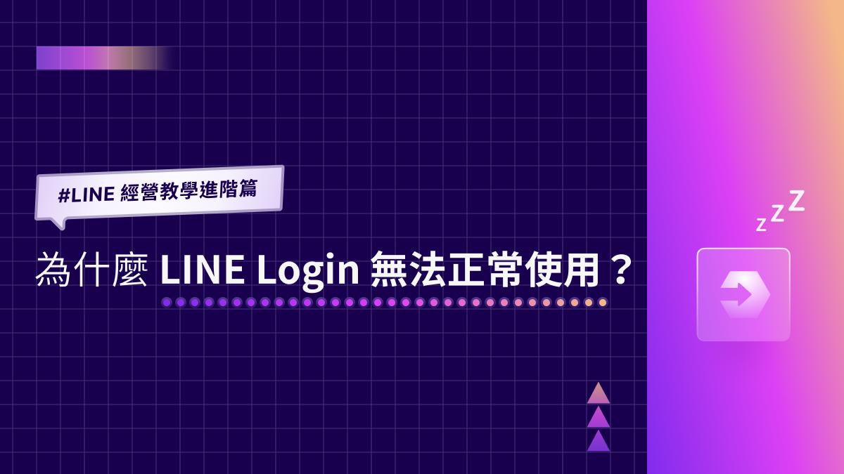 LINE 經營教學情境篇|為什麼 LINE Login 無法正常使用?