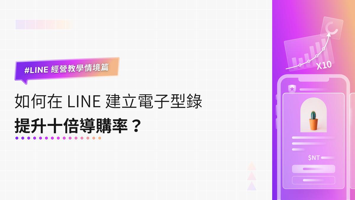 LINE 經營教學情境篇 LINE 電子型錄提升十倍導購率!