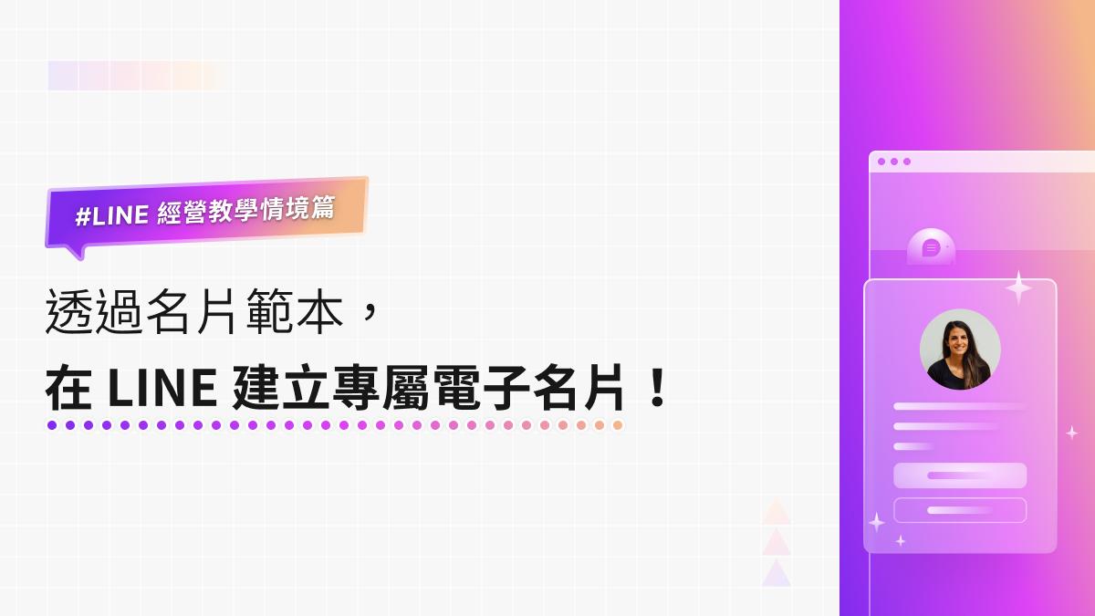 LINE 經營教學情境篇|透過名片範本,在 LINE 建立屬於電子名片!