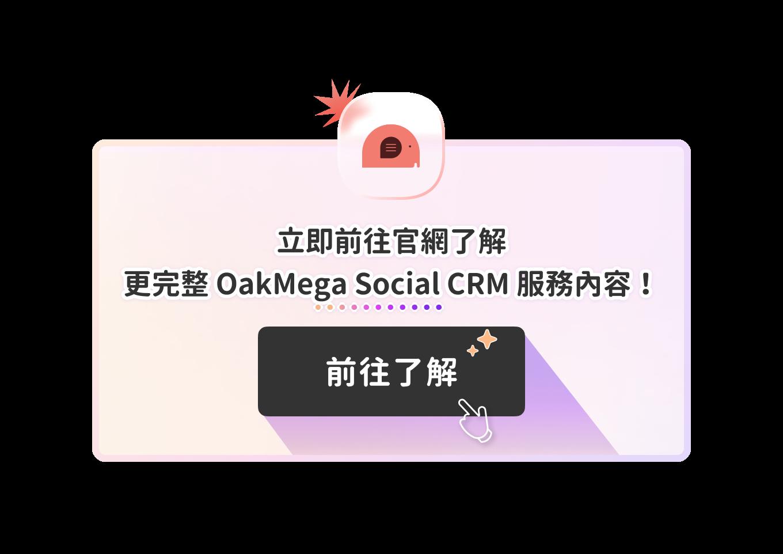 立即前往 OakMega 官方網站,了解更完整 OakMega Social CRM 服務內容!