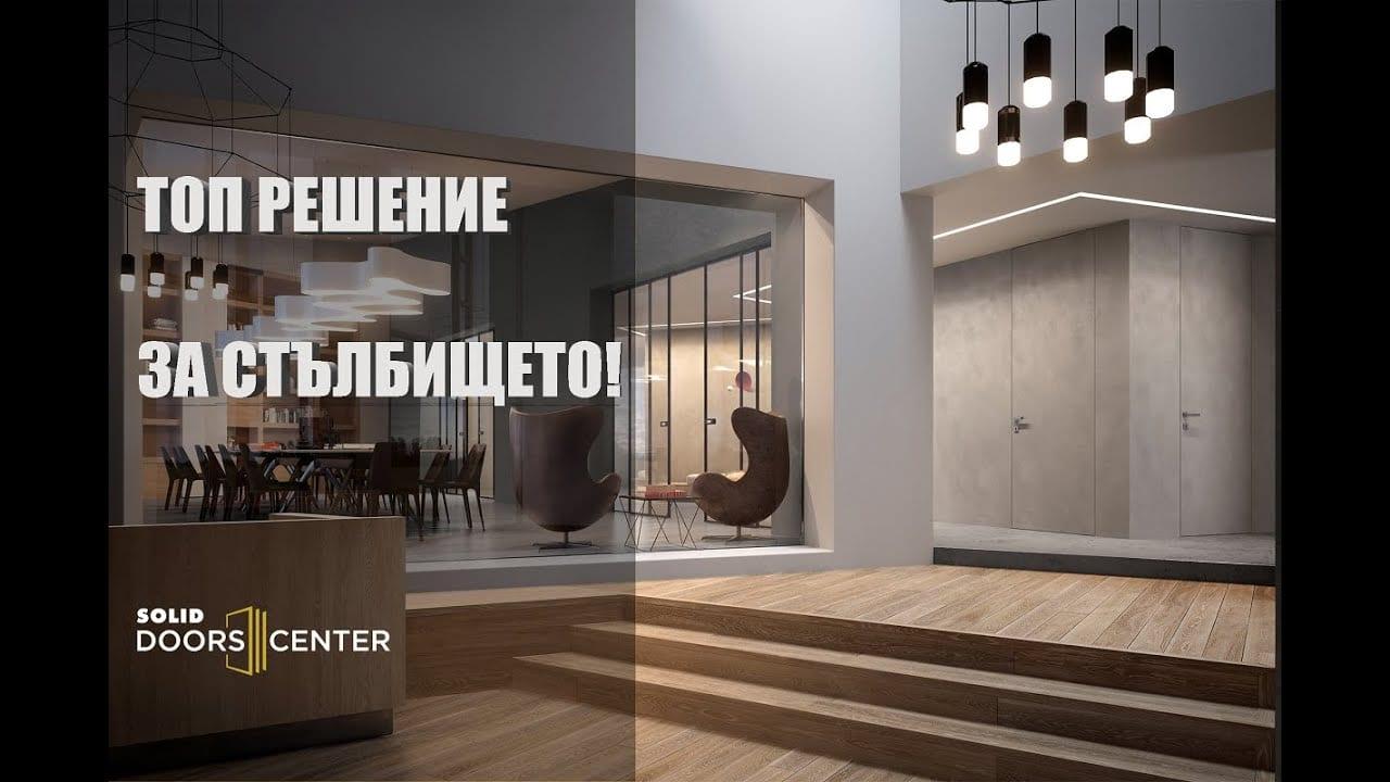 Мебели и обзавеждане Гарофоли