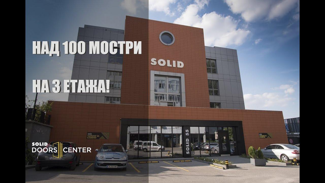 Сграда Солид 55