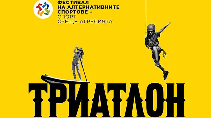 Фестивал на алтернативните спортове - спорт срещу агресията