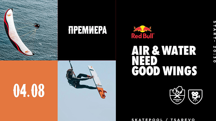 Премиера - Air and Water Need Good Wings