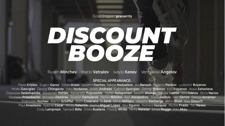 """Блейд кино вечер - """"Discount Booze"""""""