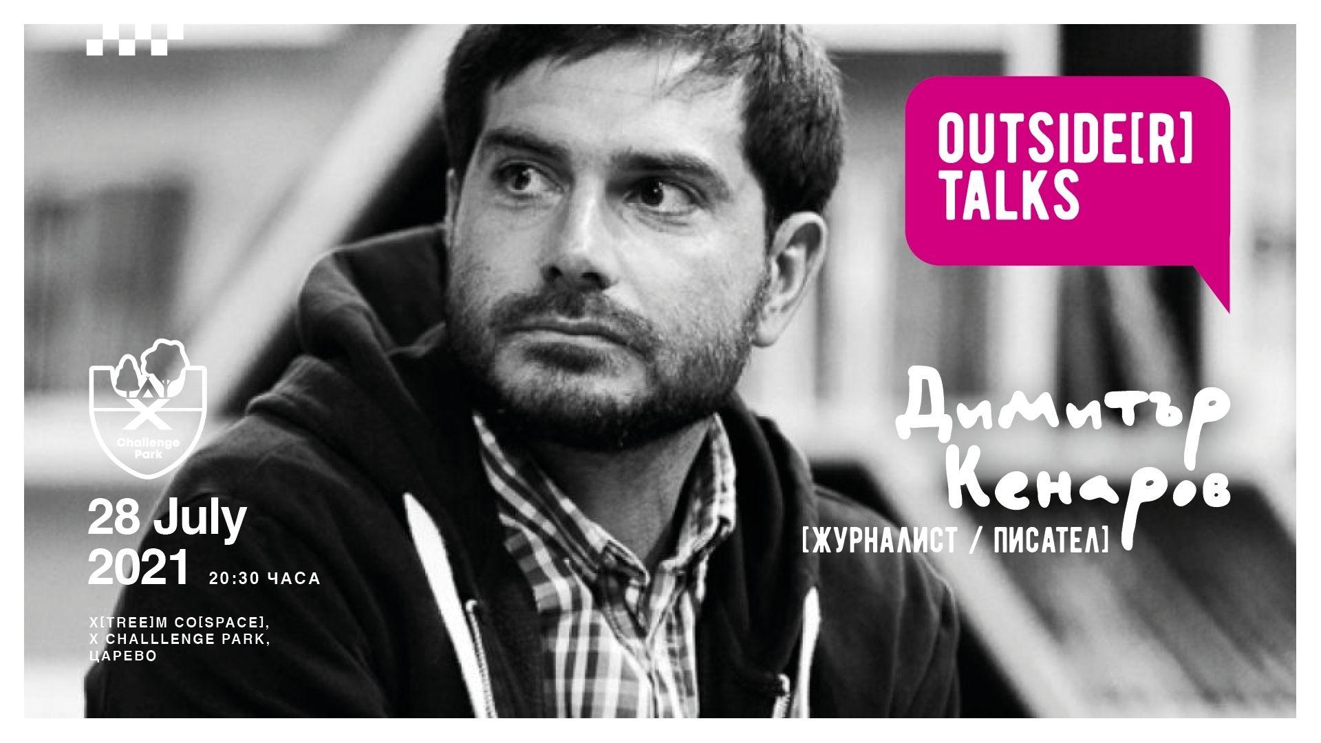OUTSIDE[R] TALKS представя: Димитър Кенаров