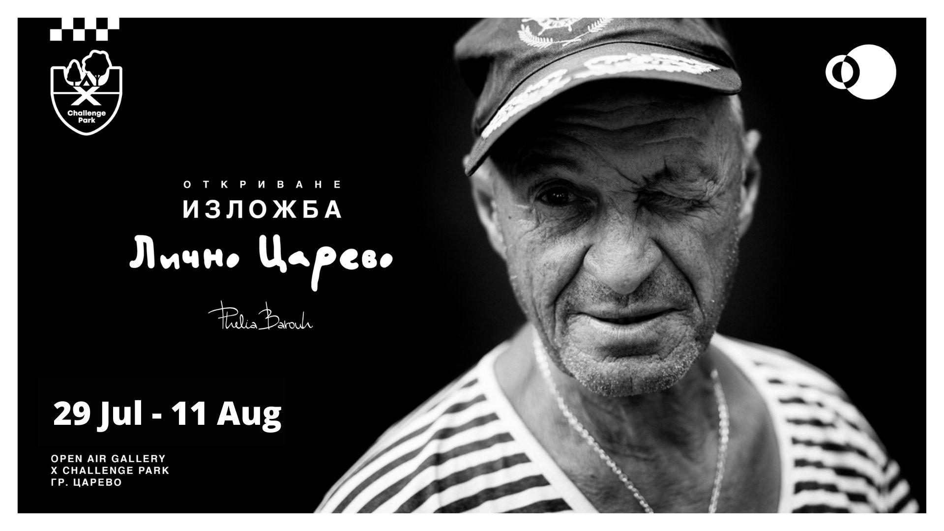 "Open Air Gallery: ""Лично Царево"" на Фелия Барух"