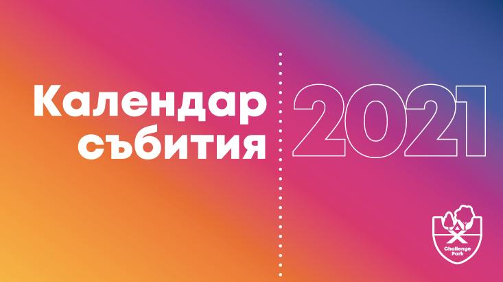 Пълен календар на събитията ни през 2021