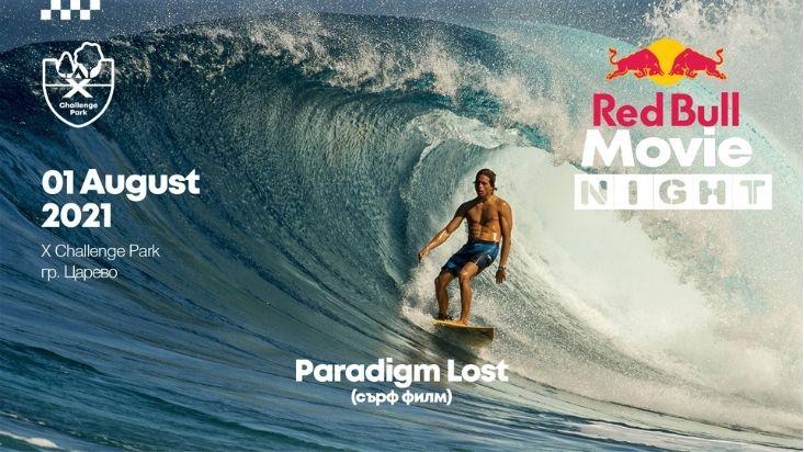 """Paradigm Lost"" - сърф филм | Red Bull Movie Nights кино фест"