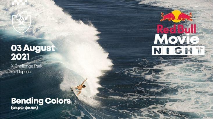 """Bending Colours"" - сърф филм | Red Bull Movie Nights кино фест"
