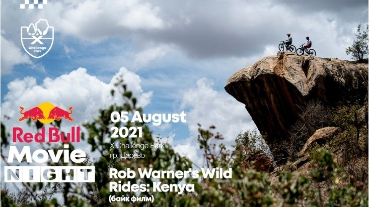 """Rob Warner's Wild Rides: Kenya"" - байк филм | RED BULL MOVIE NIGHTS КИНО ФЕСТ"