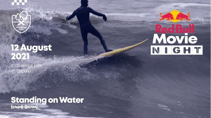 """""""Standing on water"""" - СЪРФ ФИЛМ 