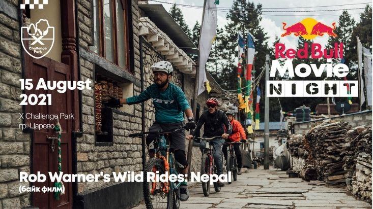 """ROB WARNER'S WILD RIDES: NEPAL"" - БАЙК ФИЛМ | RED BULL MOVIE NIGHTS КИНО ФЕСТ"