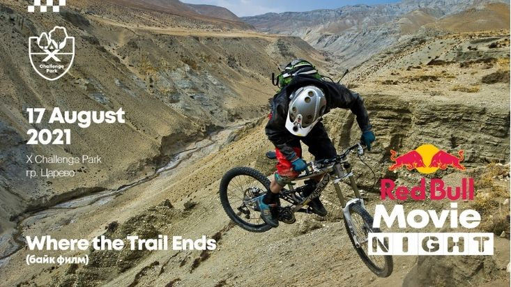 """""""Where the Trail Ends"""" - байк филм 