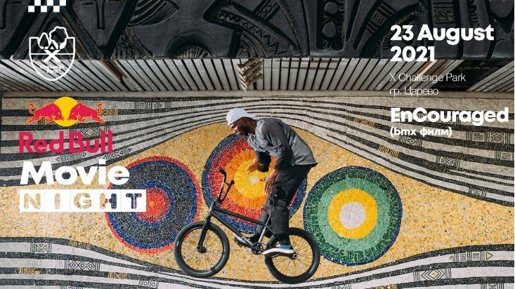 """ENCOURAGED"" - BMX ФИЛМ | RED BULL MOVIE NIGHTS КИНО ФЕСТ"