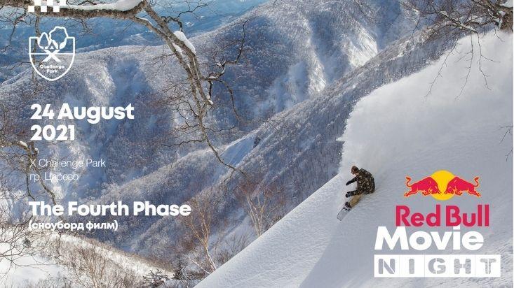 """The Fourth Phase"" - сноуборд филм | RED BULL MOVIE NIGHTS КИНО ФЕСТ"