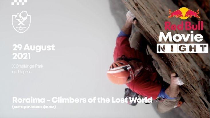 """Roraima - Climbers of the lost World"" - катерачески ФИЛМ | RED BULL MOVIE NIGHTS КИНО ФЕСТ"
