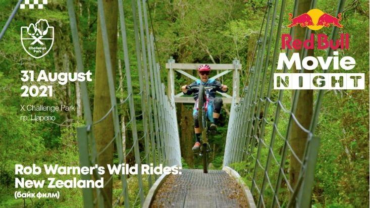 """ROB WARNER'S WILD RIDES: New Zealand"" - БАЙК ФИЛМ | RED BULL MOVIE NIGHTS КИНО ФЕСТ"