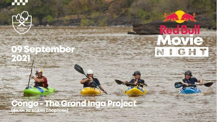 """Congo - The Grand Inga Project"" - ФИЛМ за водни спортове | RED BULL MOVIE NIGHTS КИНО ФЕСТ"