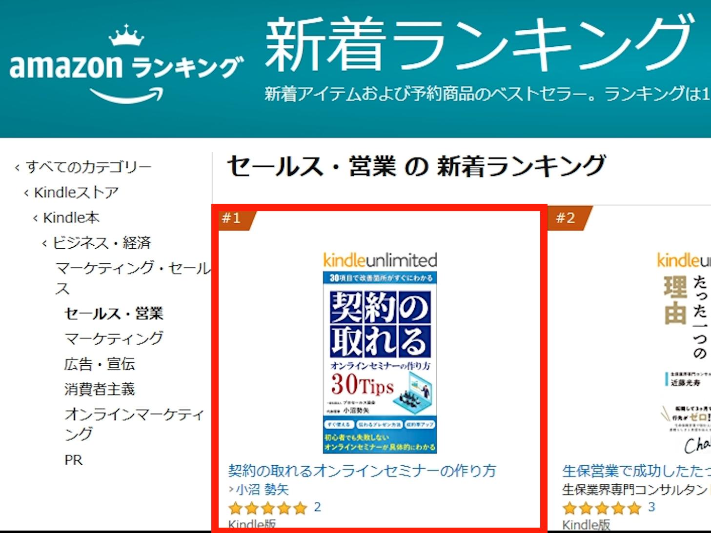 【お知らせ】電子書籍がAmazonランキング1位を獲得しました!