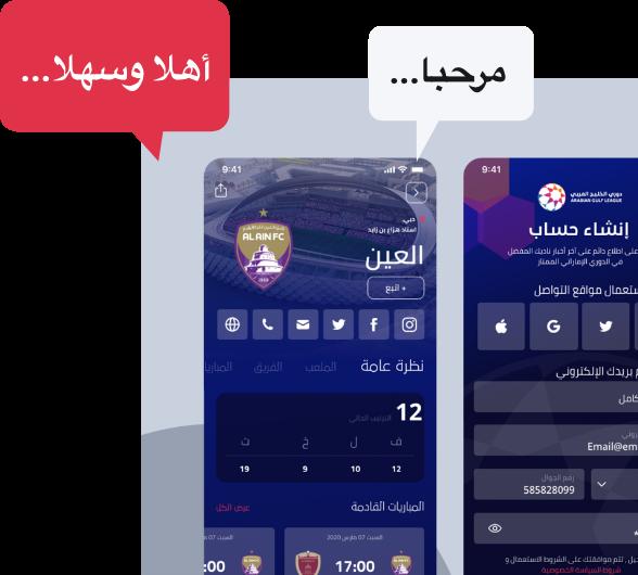 Digital of Things - We don't just speak Arabic, we know Arabic.
