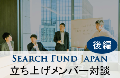 サーチファンド・ジャパン立上げメンバー対談(後編)