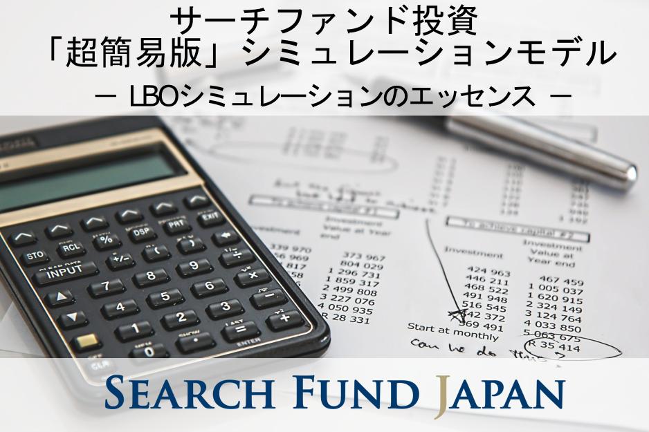 サーチファンド投資 「超簡易版」投資シミュレーション(テンプレートあり)