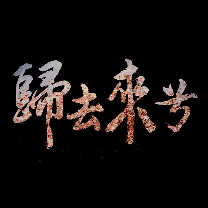 Gui Qu Lai Xi / 歸去來兮