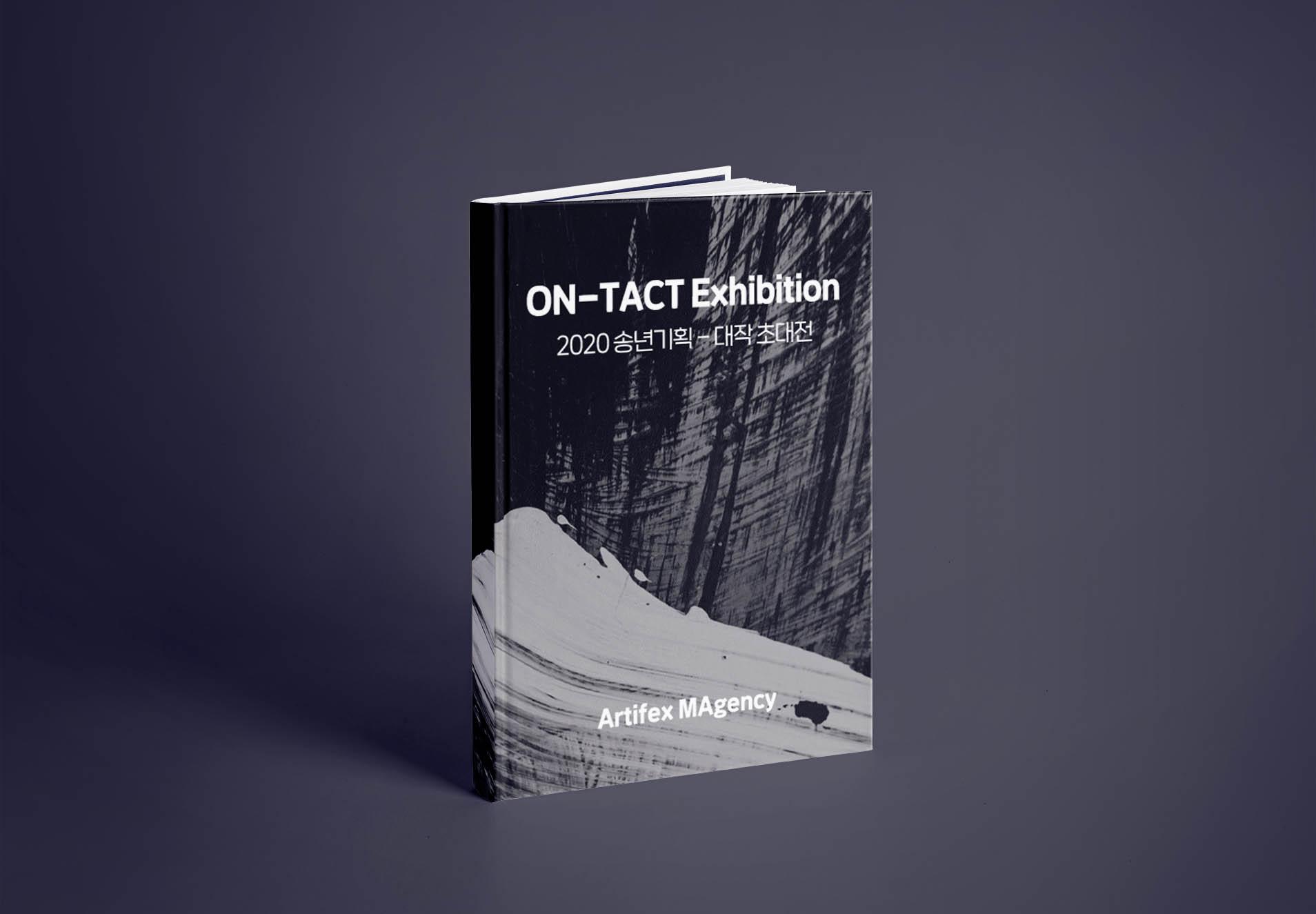 2020 송년기획-대작 초대전 <ON-TACT Exhibition>