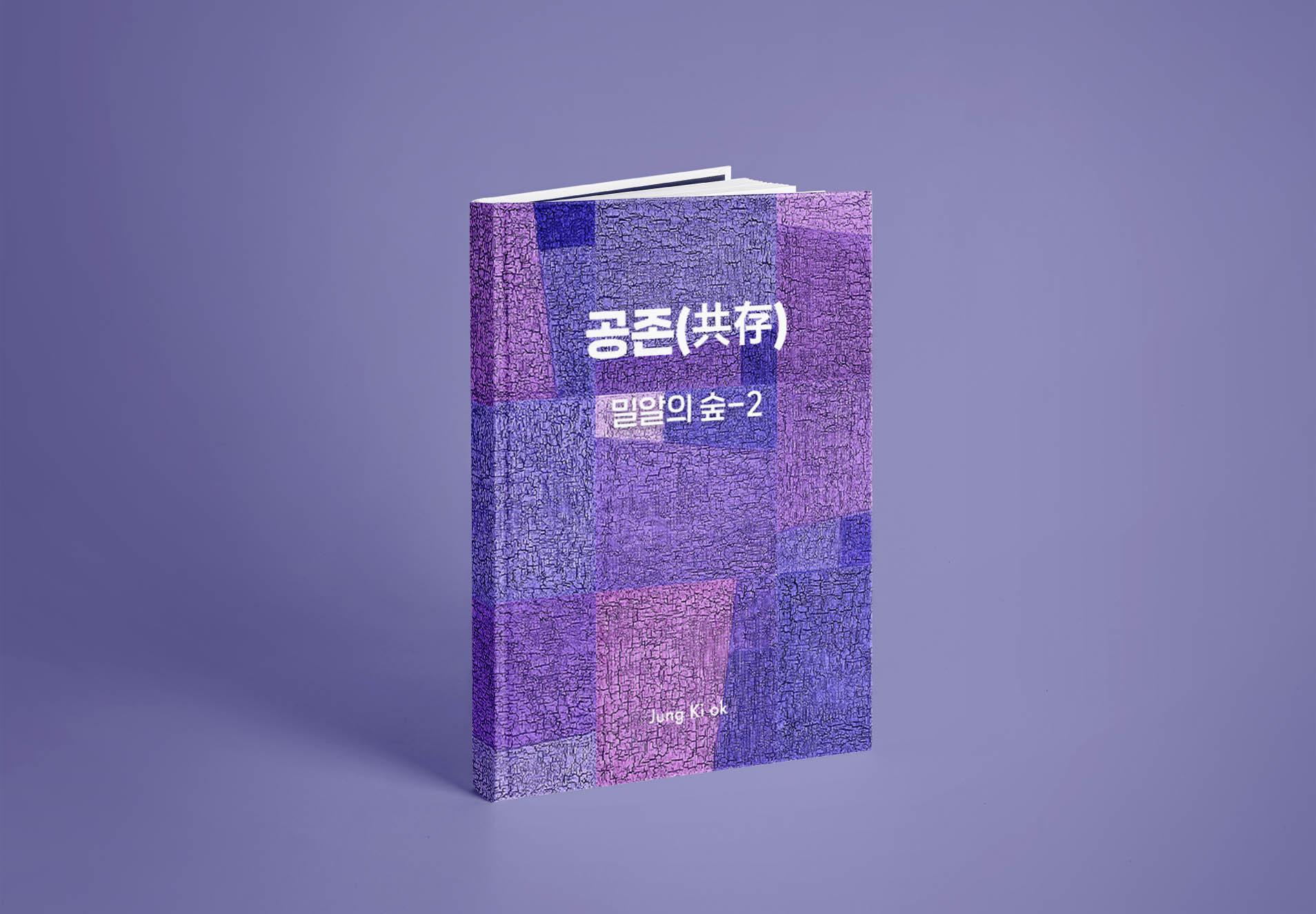 Kiok. Jeong <공존 - 밀알의 숲> 시즌2