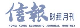 Hong Kong Economic Journal Monthly Logo